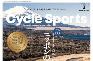 1月20日発売「サイクルスポーツ」に別府史之のインタビュー記事が掲載