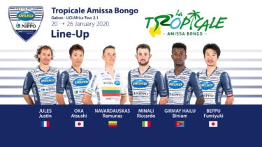 【トロピカル・アミッサ・ボンゴ/事前情報】アフリカで迎える2020シーズン初戦