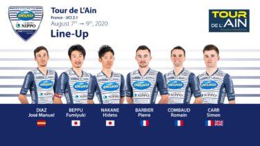 【ツール・ド・ラン/事前情報】フランス東部での3日間の山岳ステージレースに別府史之と中根英登が出場