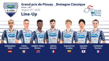 【ブルターニュクラシック/事前情報】フランス西部でのUCIワールドツアー・ワンディレースに中根英登が出場