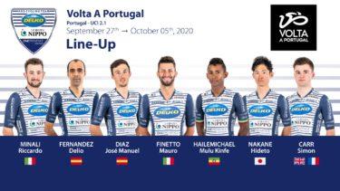 【ヴォルタ・ア・ポルトガル/事前情報】9日間のポルトガル一周レースに中根英登が出場